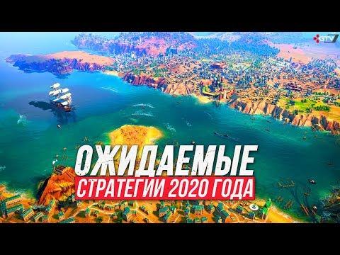 Ожидаемые Стратегии 2020 — 20 НОВЫХ РТС, 4X, Глобальные и Варгеймы для ПК
