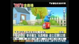創富新聞-「麥芬醫生」玩具暢銷 迪士尼賺532億