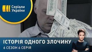 Податківець | Історія одного злочину | 6 сезон