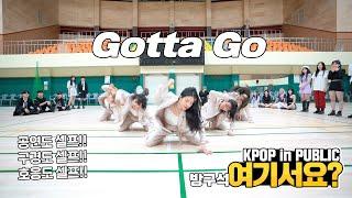 [방구석 여기서요?] 선미 SunMi - 가라고 Gotta Go | 커버댄스 DANCE COVER