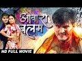 Download आवारा बालम - AAWARA BALAM | Superhit Full Bhojpuri Movie 2018 | Arvind Akela Kallu, Priyanka Pandit