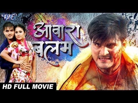 आवारा बालम - AAWARA BALAM | Superhit Full Bhojpuri Movie 2018 | Arvind Akela Kallu, Priyanka Pandit