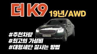 기아 더 K9 3.8 가성비 좋은 최고의 명차 가격도 …