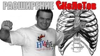 РАСШИРЕНИЕ СКеЛеТов :-))) костяка плеч и грудной клетки.(http://fit4life.ru/xxx/podarki.html ПРОГРАММА ТРЕНИРОВОК для ВАС МОЖЕТЕ КОМЕНТИТЬ, РАЗМЕЩАТЬ СЕБЕ на СТЕНУ VKONTAKTE , СЛАТЬ..., 2012-05-30T08:12:54.000Z)