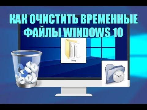 Как очистить временные файлы windows 10?