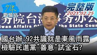 【完整版下集】國台辦:92共識就是東風雨露 檢驗民進黨