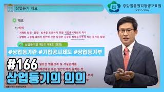 [중앙법률]#166 상업등기의 의의