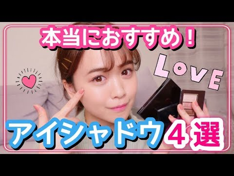 買うならこれがおすすめ♡!アイシャドウ4選! - YouTube