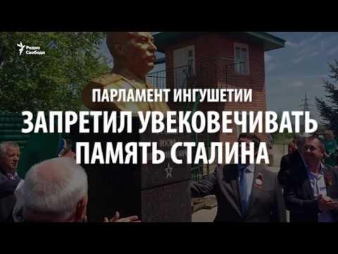 История депортации в Ингушетии запретили увековечивать память Сталина
