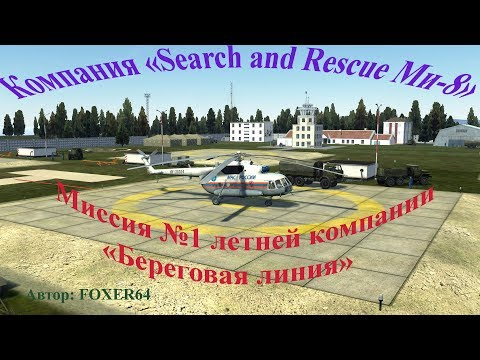 "DSC World.  Компания ""Search and Rescue Ми-8"" Попытка-1"
