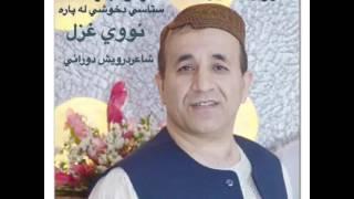 Haroon Qayal New Song