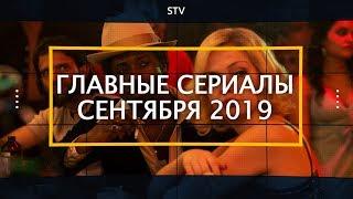 Двойка, Крёстный отец Гарлема и другие сериалы сентября 2019 | ПРОГРАММА