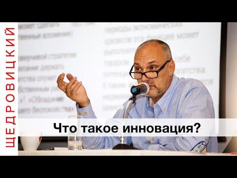 Петр Щедровицкий:  что такое инновация