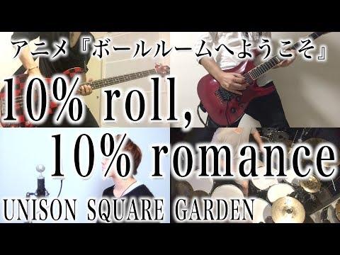 【フル歌詞付き】10% roll, 10% romance / UNISON SQUARE GARDEN【cover】アニメ『ボールルームへようこそ』OP曲【ユニゾン】新曲