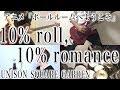 10  roll  10  romance   UNISON SQUARE GARDEN   cover                                          OP