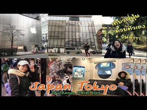 เที่ยวญี่ปุ่นด้วยตัวเอง 6 วัน Japan Tokyo Gala Yuzawa, Tokyo Disney Sea  Phuchanya Travel EP 1