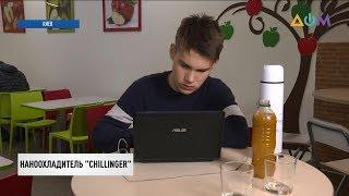 Украинский школьник изобрел термос с уникальными функциями