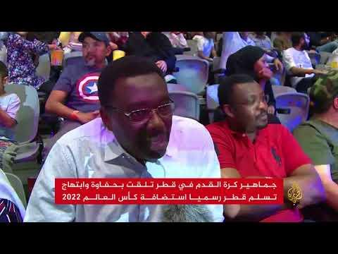 فرحة بالدوحة بعد تسلم شارة تنظيم كأس العالم 2022  - نشر قبل 15 ساعة
