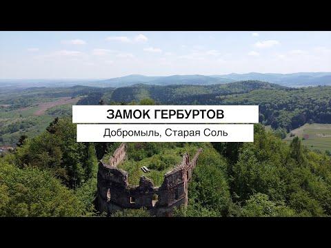 Замок Гербуртов (Добромыльский), костел в селе Старая Соль, Старосамборские ветряки  | Ляники #000