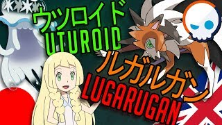 Sun and Moon Pokemon Names in Japanese!