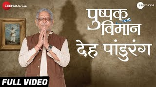 Deh Pandurang Full | Pushpak Vimaan | Mohan Joshi & Subodh Bhave | Jayteerth Mevundi
