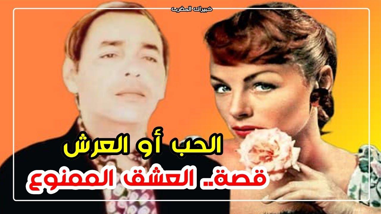 قصة حب غريبة.. يوم خُيِّر الحسن الثاني بين الحب والعرش