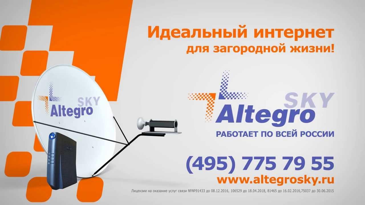 Спутниковый интернет от AltegroSky по VSAT-технологии