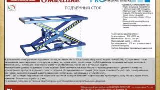 Оборудование для производства мебели (поворотные столы, колонны, машины для упаковки подушек )(, 2013-06-04T08:04:57.000Z)