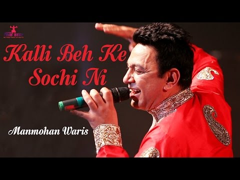 Kalli Beh Ke Sochi Ni by Manmohan Waris at MH One Live 2017