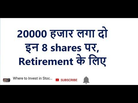 20000 हजार लगा दो इन 8 shares पर, Retirement के लिए