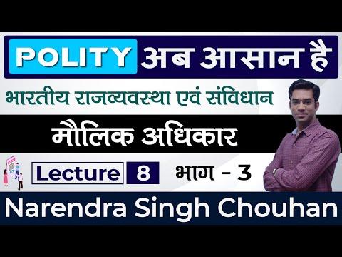 भारतीय संविधान:-भाग:3 - मौलिक अधिकार (Fundamental Rights) [L-8]||Indian Polity for RAS