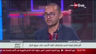 أسواق و أعمال - محمد بهاء الدين النجار: القطاع العقاري قادر على جذب جزء من ثقة المستثمرين في مصر