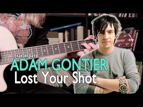 Как играть Adam Gontier - Lost Your Shot   Разбор COrus Guitar Guide #40