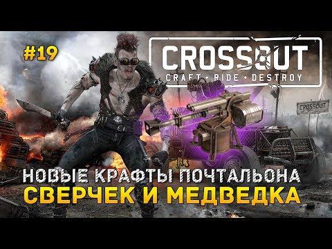 Crossout #19 - Новые крафты Почтальона. Сверчек и Медведка