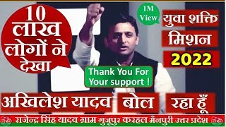 अखिलेश यादव बोल रहा हूँ  FULL SONG Akhilesh Yadav Bol Rha Hoo Samajwadi Party Song