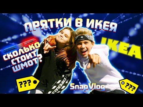 ПРЯТКИ В IKEA | СКОЛЬКО СТОИТ ШМОТ ПОЛИНЫ АРАКЕЛЯН | SnapVlog