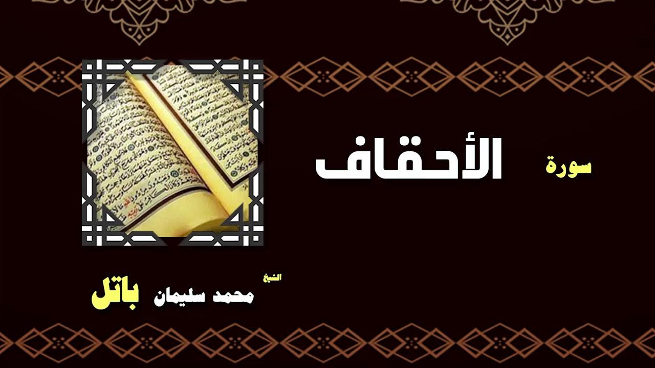القران الكريم بصوت الشيخ محمد سليمان باتل | سورة الأحقاف