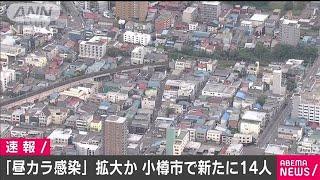 小樽市で新たに14人の感染確認 全員「昼カラ」関連(20/06/28)