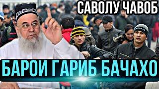 ХОЧИ МИРЗО 2018 - БАРОИ ГАРИБ БАЧАХО , САВОЛУ ЧАВОБ АПРЕЛЬ