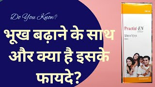 PRACTIN EN SYRUP BENEFITS & SIDE EFFECTS | भूख बढ़ाने की असरदार दवाई | HEALTHCARE AND MEDICINES