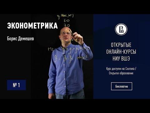 Эконометрика: О курсе #1