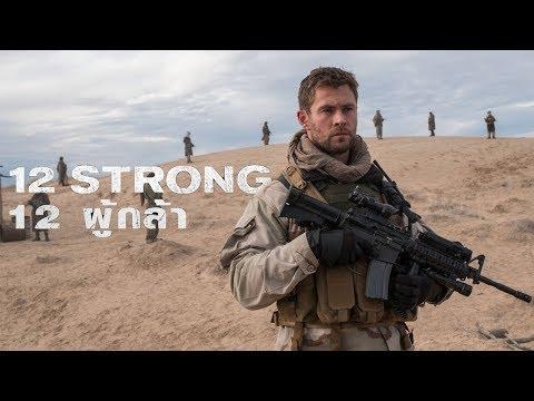 """12 เรื่องชวนทึ่ง จากปฏิบัติการจริงของหน่วยรบพิเศษในหนัง """"12 Strong"""
