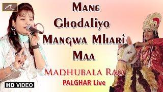 बाबा रामदेवजी का लेटेस्ट भजन 2018 - Mane Ghodaliyo Mangwa Mhari Maa - Madhubala Rao - PALGHAR Live