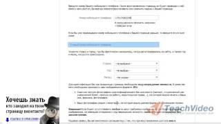 Что делать если вконтакте забыл логин(http://bit.ly/T5M4OT - Узнай кто просматривал страницу вконтакте! ^для перехода на сайт нажми на ссылку., 2012-12-08T03:14:46.000Z)