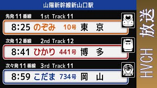 JR西 山陽新幹線新山口駅接近放送(700系喫煙車・500系こだま等)