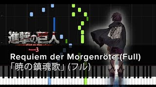 [Full フル] Akatsuki No Requiem「暁の鎮魂歌」Shingeki No Kyojin Season 3 ED (Sheets / Synthesia) (ピアノ楽譜付き)