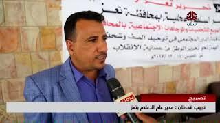 لقاء موسع للشخصيات والوجاهات الاجتماعية بتعز  | نجيب قحطان مدير الاعلام بتعز | يمن شباب