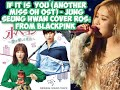 If it is you (Another Miss Oh OST) - Jung Seung hwan COVER Rosé of Blackpink