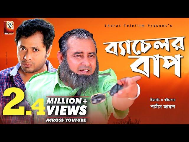 Bachelor Bap ( ব্যাচেলর বাপ  )   Shamim Zaman   Zamil   Sharat Telefilm