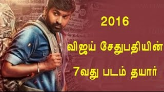 2016 Vijay Sethupathi's 7th Film gonna release following Rekka   Kollywoodgalatta